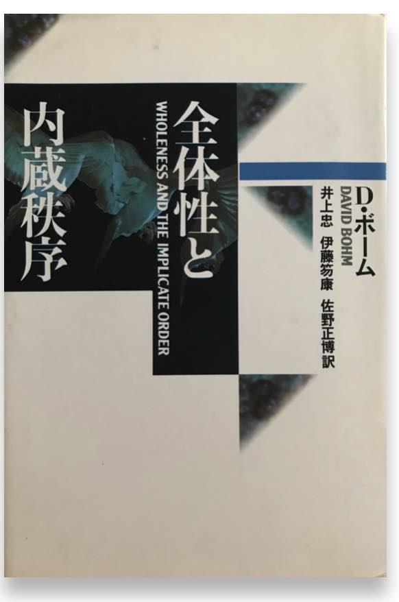 書籍『全体性と内蔵秩序』を図書館検索サイト「カーリル」で検索します