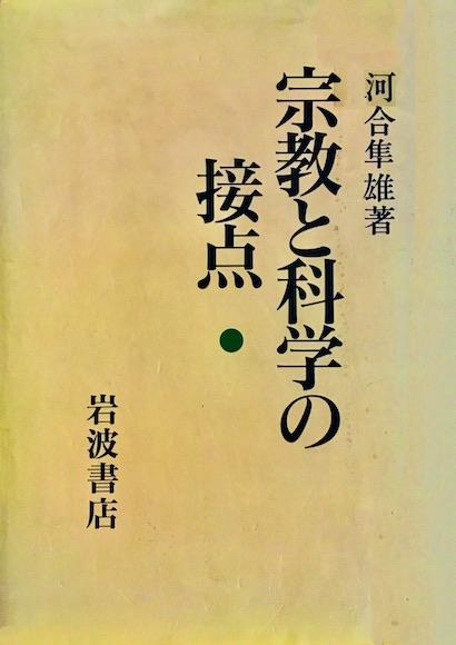 書籍『宗教と科学の接点』を図書館情報サイト「カーリル」で検索します
