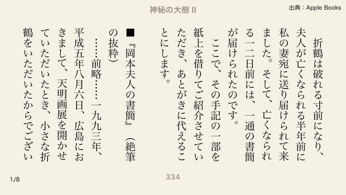 書籍『神秘の大樹Ⅱヒロシマとつる姫』からの抜粋。本文はここから。折鶴は破れる寸前になり、夫人が亡くなられる半年前に私の妻宛に送り届けられて来ました。そして、亡くなられる一二日前には、一通の書簡が届けられたのです。 ここで、その手記の一部を紙上を借りてご紹介させていただき、あとがきに代えることにします。 ■『岡本夫人の書簡』(絶筆の抜粋) ……前略……一九九三年、平成五年八月六日、広島におきまして、天明画展を開かせていただいたとき、小さな折鶴をいただいたからでございます。