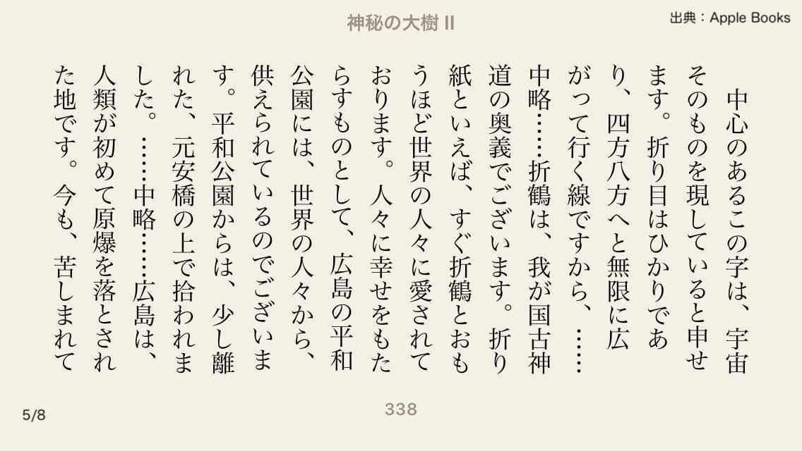 中心のあるこの字は、宇宙そのものを現していると申せます。折り目はひかりであり、四方八方へと無限に広がって行く線ですから、……中略……折鶴は、我が国古神道の奥義でございます。折り紙といえば、すぐ折鶴とおもうほど世界の人々に愛されております。人々に幸せをもたらすものとして、広島の平和公園には、世界の人々から、供えられているのでございます。平和公園からは、少し離れた、元安橋の上で拾われました。……中略……広島は、人類が初めて原爆を落とされた地です。