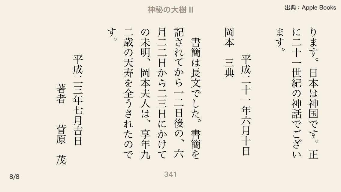 折鶴は、新聞の折り込み広告で折られておりました。確かに、この度のことは、全く新しい出来事です。私は、毎日、驚きを深めております。日本は神国です。正に二十一世紀の神話でございます。 平成二十一年六月十日 岡本 三典  書簡は長文でした。書簡を記されてから一二日後の、六月二二日から二三日にかけての未明、岡本夫人は、享年九二歳の天寿を全うされたのです。 平成二三年七月吉日著者  菅原 茂」以上、抜粋はここまで。
