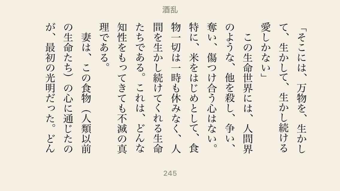 「そこには、万物を、生かして、生かして、生かし続ける愛しかない」 この生命世界には、人間界のような、他を殺し、争い、奪い、傷つけ合う心はない。特に、米をはじめとして、食物一切は一時も休みなく、人間を生かし続けてくれる生命たちである。これは、どんな知性をもってきても不滅の真理である。 妻は、この食物(人類以前の生命たち)の心に通じたのが、最初の光明だった。