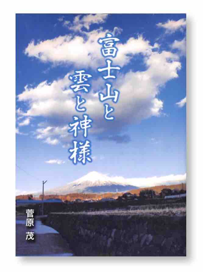 書籍『富士山と雲と神様』のカバー