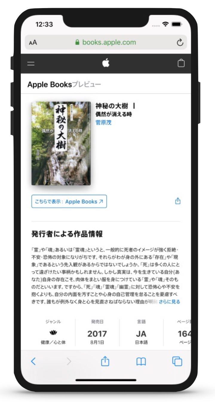 このサイトを離れて、Apple社のサイト・Apple Booksプレビューページに移動します