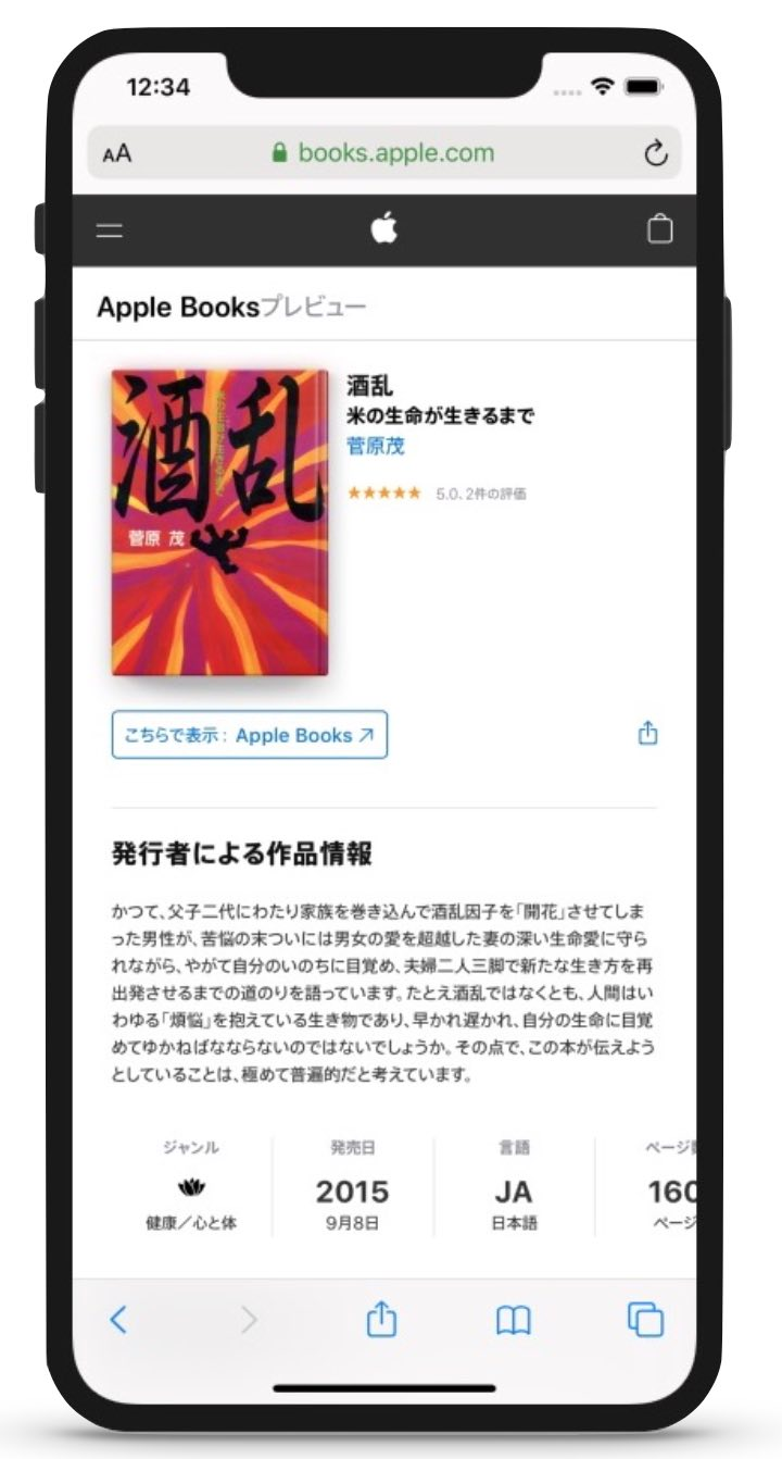 このサイトを離れて、Apple社のサイト・Apple Booksプレビューページに移動します。