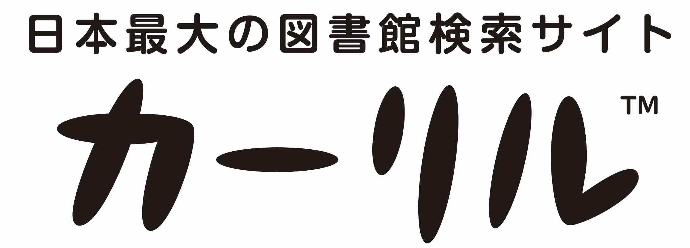 日本最大の図書館検索サイト「カーリル」でこの本を検索します