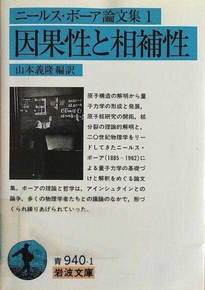 『ニールス・ボーア論文集1因果性と相補性』の表紙画像