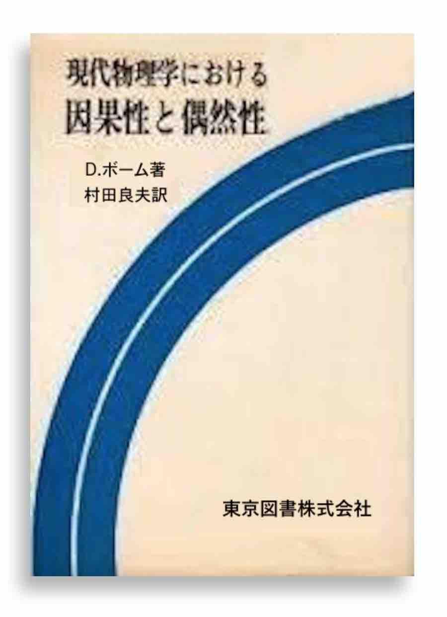 書籍『現代物理学の因果性と偶然性』を図書館情報サイト「カーリル」で検索します