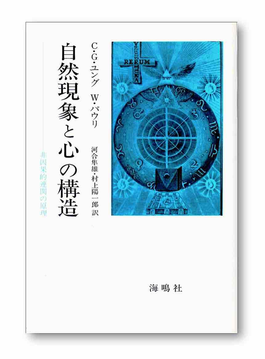 書籍『自然現象と心の構造』を図書館検索サイト「カーリル」で検索します