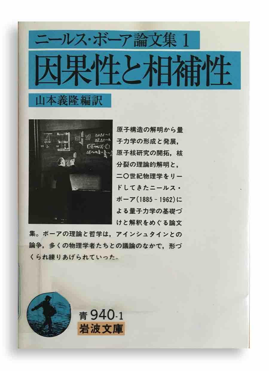 書籍『因果性と相補性』を図書館情報サイト「カーリル」で検索します