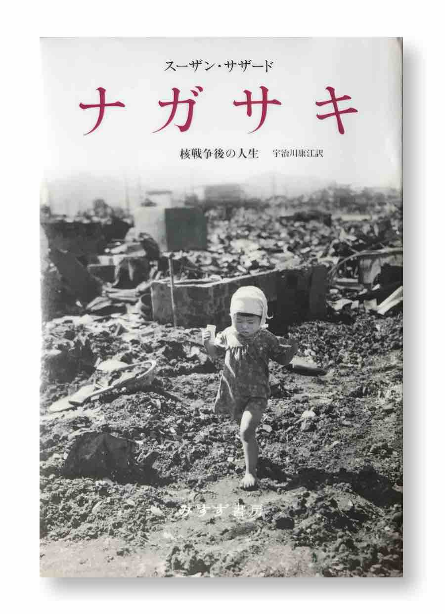 書籍『ナガサキ』を図書館情報サイト「カーリル」で検索します