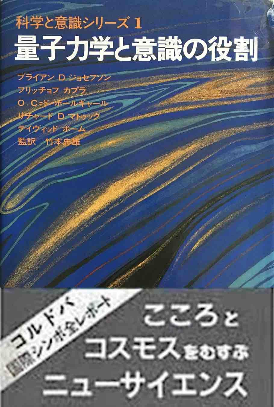 書籍『量子力学と意識の役割』を図書館情報サイト「カーリル」で検索します