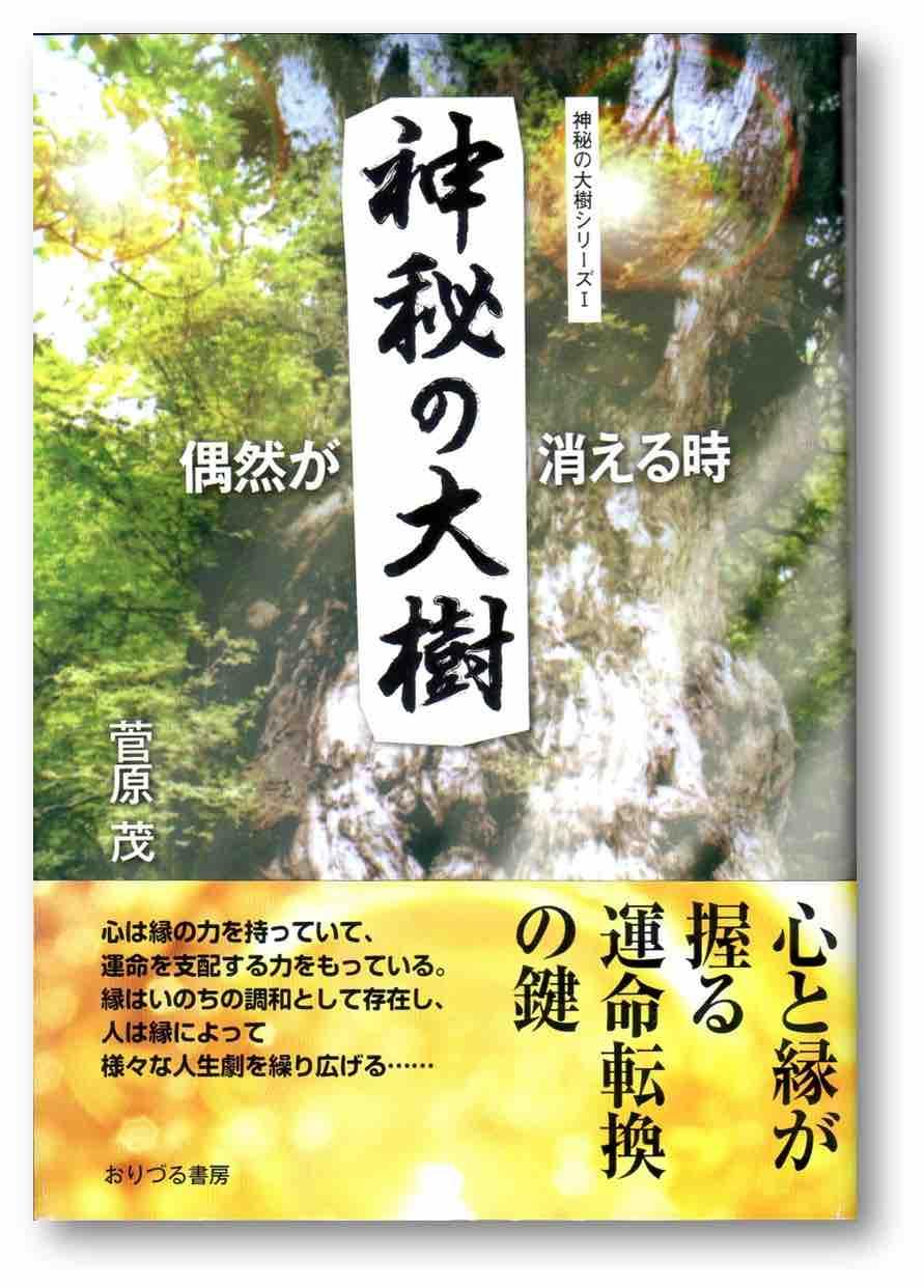 書籍『神秘の大樹Ⅲ文字・数・色で証す新次元』