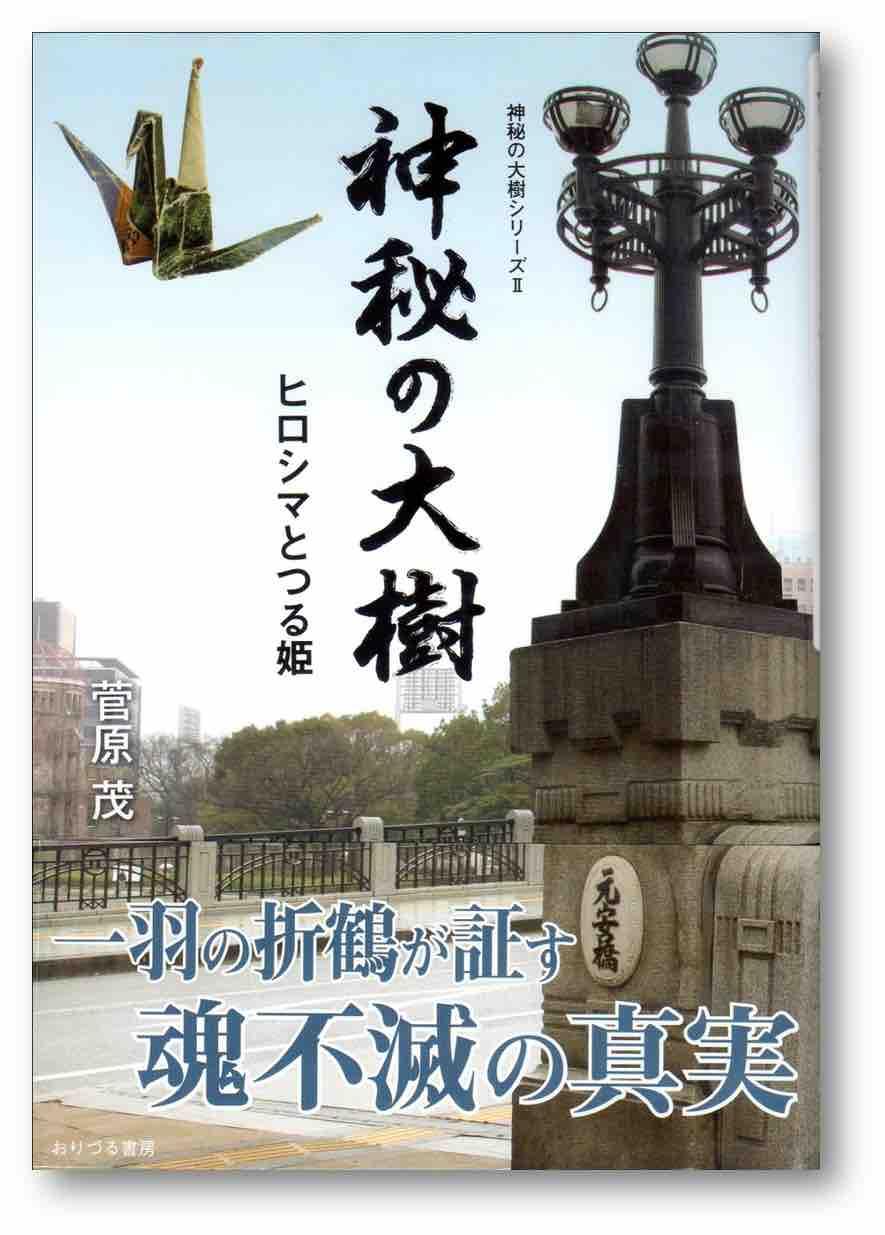物語『神秘の大樹 第二巻 ヒロシマとつる姫』の詳細・閲覧ページにリンクしています
