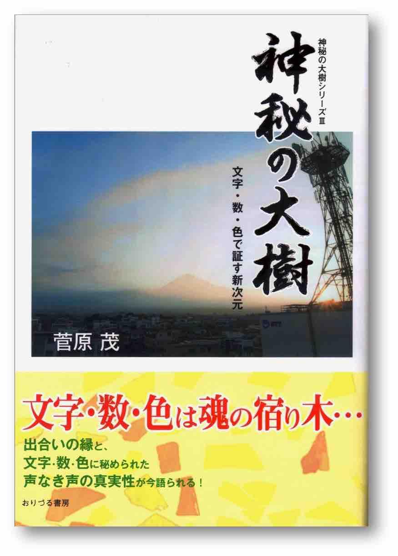 書籍『神秘の大樹 第三巻 文字・数・色であかす新次元』の詳細・閲覧ページにリンクしています