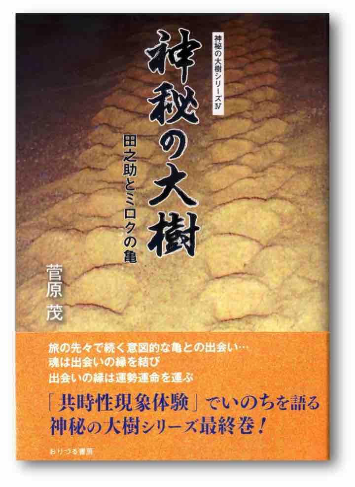 書籍『神秘の大樹 第四巻 田之助とミロクの亀』の詳細・閲覧ページにリンクしています