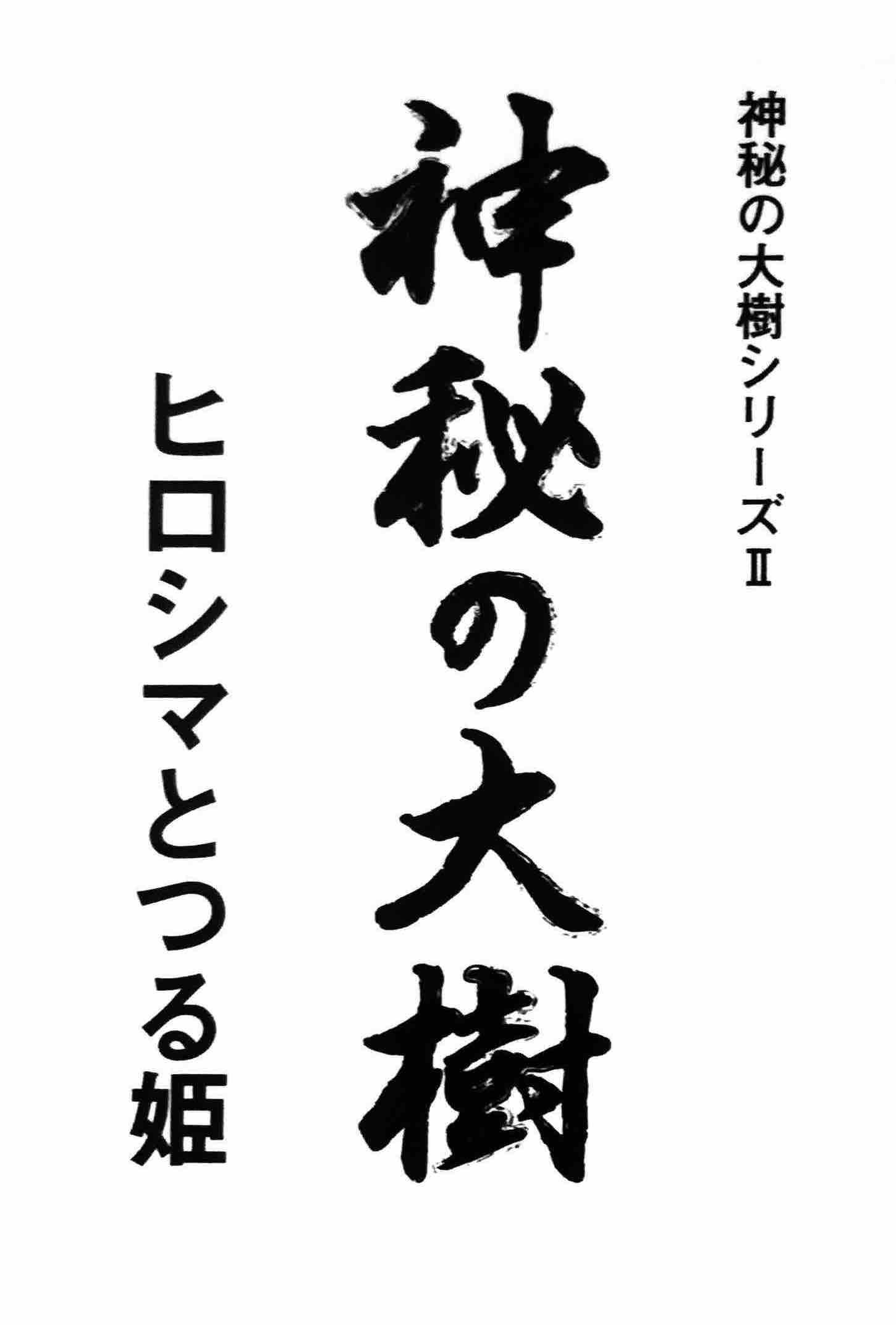 書籍『神秘の大樹シリーズ・第2巻・ヒロシマとつる姫』/このページでは、この本について詳しく紹介します。下の目次のうち「スライダで閲覧」という項目はスクリーンリーダーに対応していないため「本文からの抜粋」のご利用を。iOS及びMacは電子書籍(Apple Books)が利用可能。