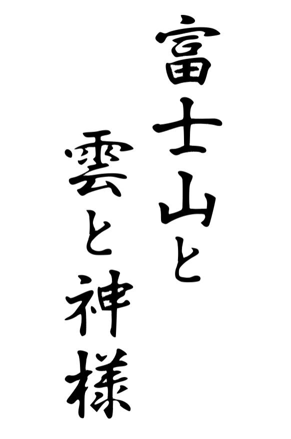 書籍『富士山と雲と神様』/このページでは、この本について詳しく紹介します。下の目次のうち「本の中身を見る」という項目はスクリーンリーダーに対応していないため「本文からの抜粋」のご利用を。