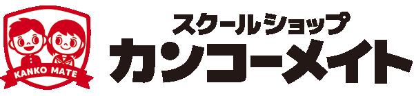 富山県高岡市のカンコーメイト