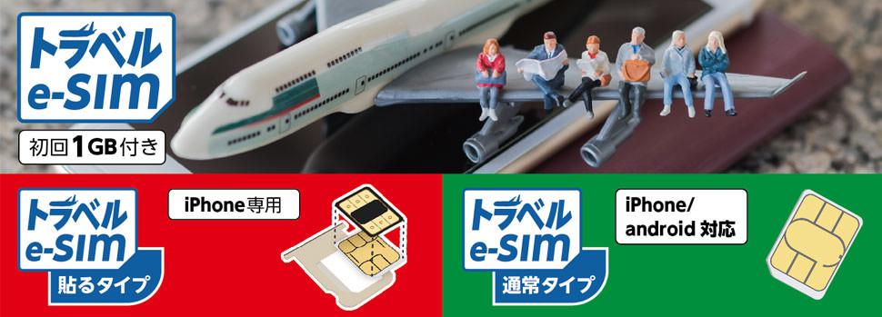 海外SIMの決定版
