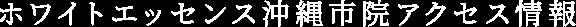 ホワイトエッセンス沖縄市院アクセス情報