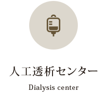 人工透析センター