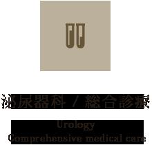 泌尿器科/総合診療
