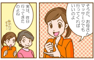 松山市肩こり整体3