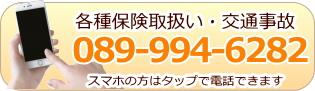 松山市交通事故むち打ち治療ができる、あい整骨院久枝へ電話をかける