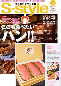 せんだいタウン情報「S-style」2015年3月号