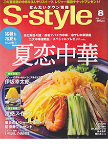 せんだいタウン情報「S-style」2015年8月号