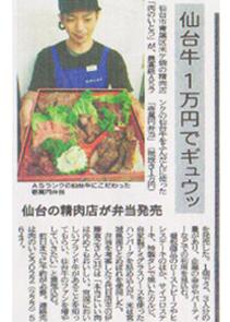河北新報 2015年6月19日掲載