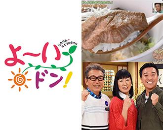 よ~いドン!(関西テレビ放送)