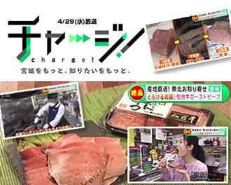 チャージ!(東日本放送)