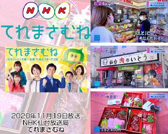 てれまさむね(NHK)