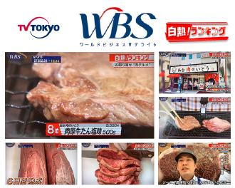 WBS ワールドビジネスサテライト(テレビ東京)