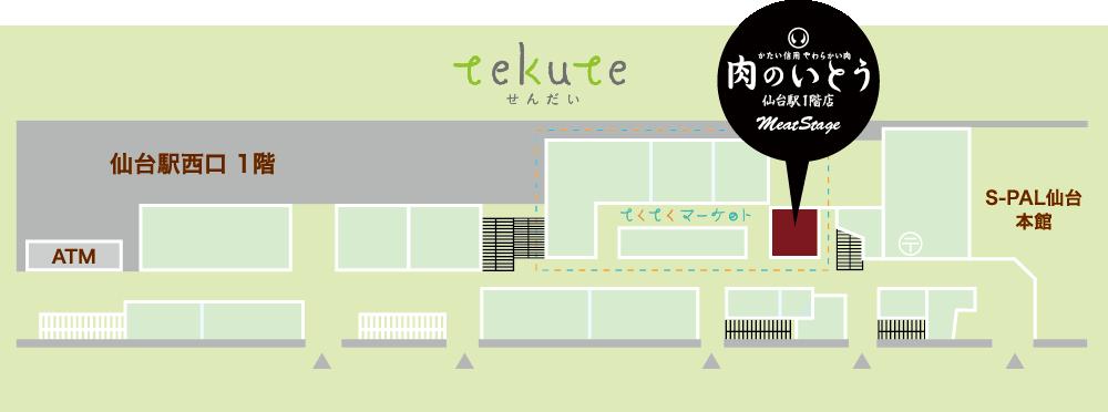 肉のいとう 【仙台駅1階店 -MeatStage-】駅構内マップ