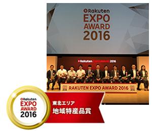 楽天EXPO AWARD 2016