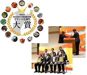 令和元年度「食材王国みやぎ」推進優良活動表彰