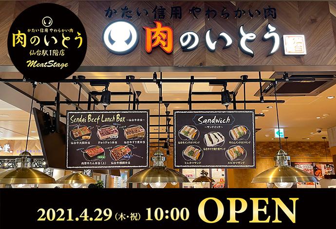 肉のいとう 【仙台駅1階店 -MeatStage-】イメージ