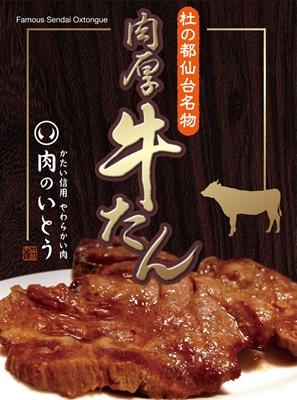 杜の都仙台名物 肉厚牛たん(最高ランク3つ星受賞)
