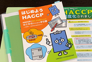 HACCPイメージ
