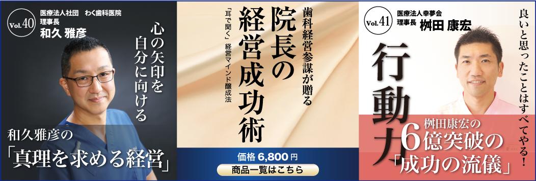 心の矢印を自分に向ける 和久雅彦の「真理を求める経営」・良いと思ったことはすべてやる! 桝田康宏の6億突破の「成功の流儀」