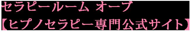 セラピールームオーブ【ヒプノセラピー公式サイト】