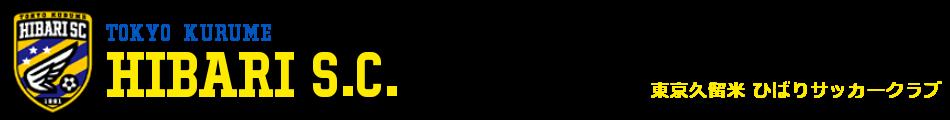 ひばりSC