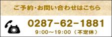 ご予約・お問い合わせはこちらから[0287-62-1881]受付時間 9:00〜19:00