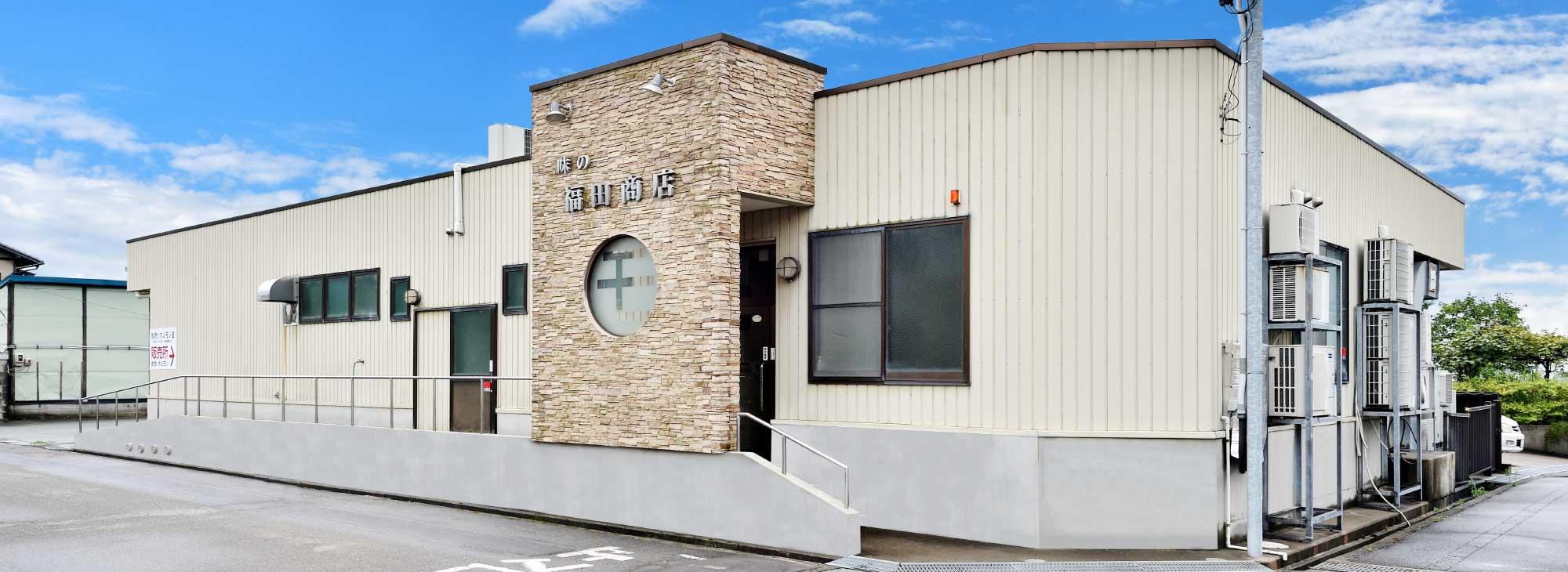 福田商店は福井県あわら市のホルモン焼肉専門店です