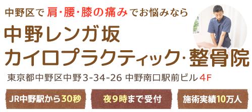 中野レンガ坂カイロプラクティック・整骨院