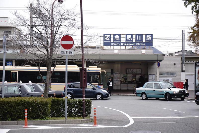 阪急夙川駅からお越しの方