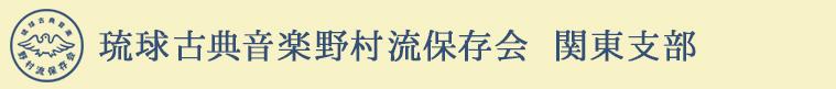琉球古典音楽野村流保存会 関東支部